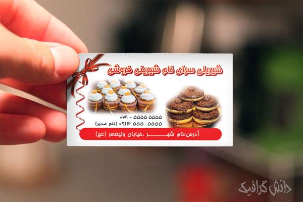 طرح کارت ویزیت شیرینی فروشی