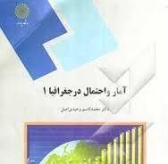 پاورپوینت کتاب آمار و احتمال در جغرافیا (1) تالیف دکتر محمد قاسم وحیدی اصل